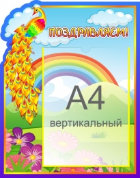 Купить Стенд Поздравляем для группы Жар-птица с карманом А4 360*450 мм в Беларуси от 20.50 BYN