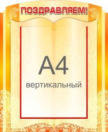 Купить Стенд Поздравляем для кабинета русского языка и литературы  360*440мм в Беларуси от 21.50 BYN