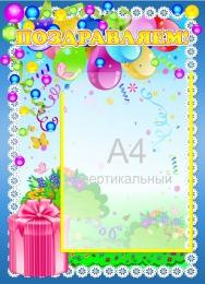 Купить Стенд Поздравляем группа Бусинки 480*350мм в Беларуси от 21.50 BYN
