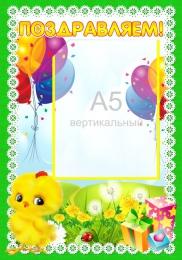 Купить Стенд Поздравляем группа Цыплёнок карман А5 вертикальный зеленый 280*400мм в Беларуси от 14.50 BYN