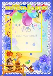 Купить Стенд Поздравляем группа Фиалки с карманом А4  280*400мм в Беларуси от 14.40 BYN