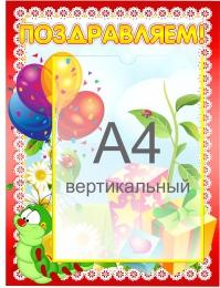 Купить Стенд Поздравляем группа Гусеничка А4 330*430мм в Беларуси от 18.50 BYN