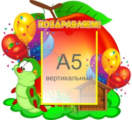 Купить Стенд Поздравляем группа Гусеничка А5  380*350 мм в Беларуси от 16.40 BYN