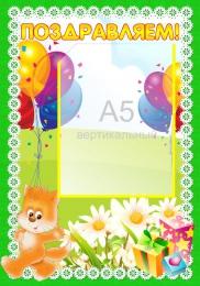 Купить Стенд Поздравляем группа Котята с карманом А5 280*400мм в Беларуси от 14.50 BYN