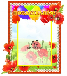 Купить Стенд Поздравляем группа Маки с карманом А5 вертикальным 320*360мм в Беларуси от 15.40 BYN