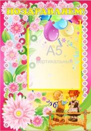 Купить Стенд Поздравляем группа Маргаритки карман А5 вертикальный 280*400мм в Беларуси от 14.40 BYN