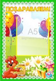 Купить Стенд Поздравляем группа Медвежонок карман А5 вертикальный зеленый 280*400мм в Беларуси от 14.40 BYN