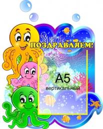 Купить Стенд Поздравляем группа Осьминожки с карманом А5 340*350мм в Беларуси от 15.40 BYN