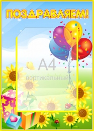 Купить Стенд Поздравляем группа Подсолнухи 340*470 мм в Беларуси от 19.50 BYN