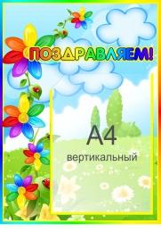 Купить Стенд Поздравляем! группа Семицветик на 1 карман А4  350*500 мм в Беларуси от 21.50 BYN