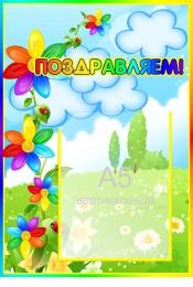 Купить Стенд Поздравляем группа Семицветик на карман А5 280*410 мм в Беларуси от 14.40 BYN