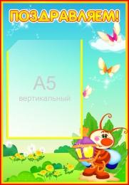 Купить Стенд Поздравляем группа Светлячок 280*400мм в Беларуси от 14.40 BYN