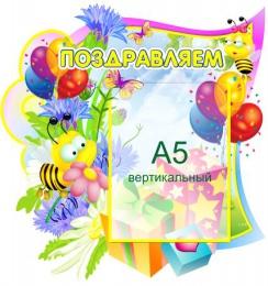 Купить Стенд Поздравляем группа Василёк 360*390 мм в Беларуси от 18.40 BYN