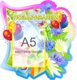 Купить Стенд Поздравляем группа Васильки с карманом А5 360*390 мм в Беларуси от 18.40 BYN