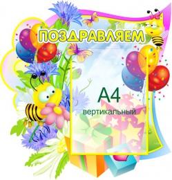 Купить Стенд Поздравляем группа Василёк с карманом А4 500*510 мм в Беларуси от 33.50 BYN