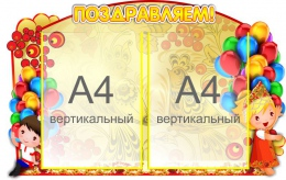Купить Стенд Поздравляем группа Задоринка 640*400 мм в Беларуси от 34.00 BYN