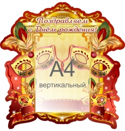 Купить Стенд Поздравляем С Днем рождения с масками 490*500 мм в Беларуси от 30.50 BYN
