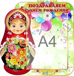 Купить Стенд Поздравляем С Днём рождения! для группы Матрёшки с карманом А4 400*410мм в Беларуси от 21.50 BYN