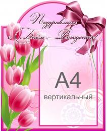 Купить Стенд Поздравляем с Днём Рождения с тюльпанами 400*500 мм в Беларуси от 25.50 BYN