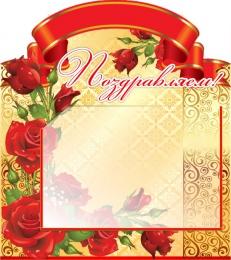 Купить Стенд Поздравляем! с розами 400*450мм в Беларуси от 24.50 BYN