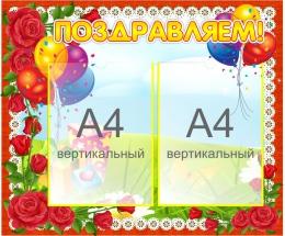 Купить Стенд Поздравляем с розами на 2 кармана А4 600*500 мм в Беларуси от 40.20 BYN