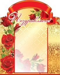 Купить Стенд Поздравляем! с розами с карманом А4  400*500мм в Беларуси от 25.50 BYN
