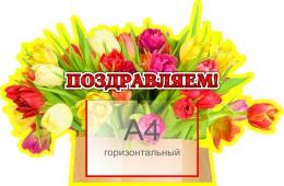 Купить Стенд Поздравляем с тюльпанами 770*500 мм в Беларуси от 48.50 BYN