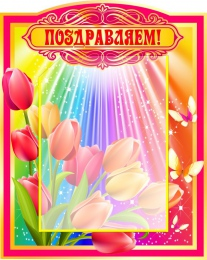 Купить Стенд Поздравляем! с тюльпанами с карманом А4 360*450мм в Беларуси от 21.50 BYN