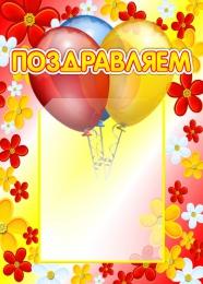 Купить Стенд Поздравляем в детский сад с карманом А5 265*370мм в Беларуси от 12.40 BYN