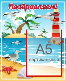 Купить Стенд Поздравляем в группу Чайки 300*370 мм в Беларуси от 14.40 BYN