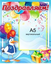 Купить Стенд Поздравляем в группу Чайки с шариками 300*370 мм в Беларуси от 13.40 BYN