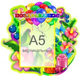 Купить Стенд Поздравляем в группу Малыши 360*340 мм в Беларуси от 15.40 BYN
