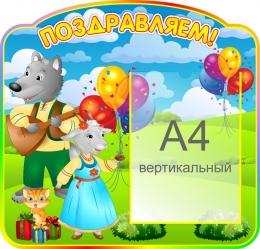 Купить Стенд Поздравляем в группу Сказка 520*500 мм в Беларуси от 32.50 BYN