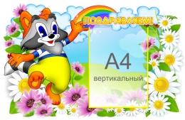 Купить Стенд Поздравляем в группу Улыбка с карманом А4 670*430 мм в Беларуси от 35.50 BYN