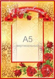 Купить Стенд Поздравляем в красно - золотистых тонах  280*400мм в Беларуси от 14.40 BYN