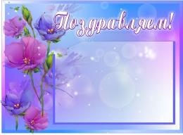 Купить Стенд Поздравляем в нежно-голубых тонах с цветами 470*350мм в Беларуси от 20.50 BYN