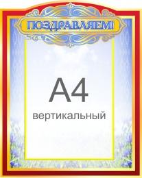 Купить Стенд Поздравляем в золотисто-синих тонах 360*450мм в Беларуси от 22.50 BYN