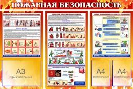 Купить Стенд Пожарная безопасность №1 с внутренним пожарным краном 1600*1000мм в Беларуси от 190.00 BYN