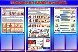 Купить Стенд Пожарная безопасность №3 с внутренним пожарным краном  в синих с красным тонах 1600*1000мм в Беларуси от 190.00 BYN