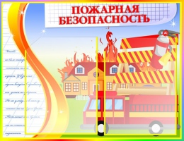 Купить Стенд Пожарная безопасность на 2 кармана в стиле радуга 570*440мм в Беларуси от 32.00 BYN