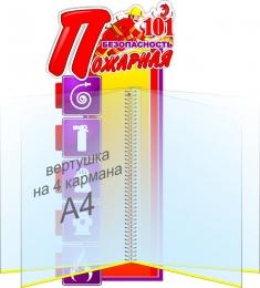 Купить Стенд Пожарная безопасность с вертушкой на 4 кармана А4 220*500мм в Беларуси от 40.00 BYN