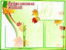 Купить Стенд Прафсаюзнае жыцце в светло-зеленых тонах 800*600 мм в Беларуси от 65.00 BYN