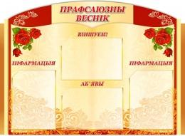 Купить Стенд Прафсаюзны веснiк на белорусском языке  в винтажном стиле 940*700 мм в Беларуси от 90.00 BYN