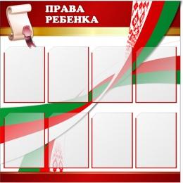 Купить Стенд Права ребенка золотисто-бордовый с символикой 1000*1000мм в Беларуси от 135.00 BYN