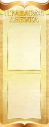 Купить Стенд Прававая азбука  на  2 кармана А4 330*850мм в Беларуси от 37.00 BYN