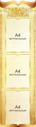 Купить Стенд Прававая Азбука на 3 кармана А4 330*1150 мм в Беларуси от 53.50 BYN