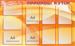Купить Стенд Прававы Куток на белорусском 1220*750мм в Беларуси от 127.50 BYN