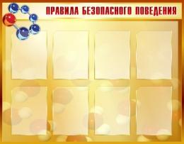 Купить Стенд Правила безопасного поведения для кабинета химии в золотисто-коричневых тонах 1150*900мм в Беларуси от 139.00 BYN