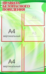 Купить Стенд Правила безопасного поведения зеленый с символикой 500*800мм в Беларуси от 56.30 BYN