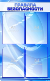 Купить Стенд Правила Безопасности голубой 500*800мм в Беларуси от 56.00 BYN